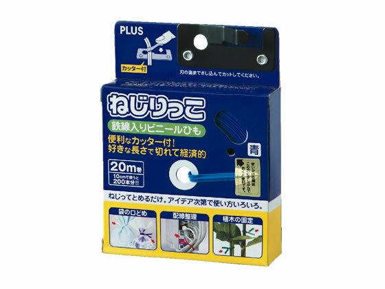 プラス/ねじりっこ カッター付 ブルー TF-800/82627