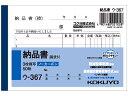 コクヨ/3枚納品書 請求付/ウ-367N