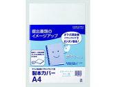 コクヨ/製本カバー 色上質紙 A4 青 20枚/セキ-S200B