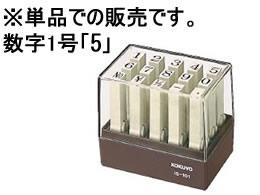 コクヨ/エンドレススタンプ補充用 数字1号「5」/IS-101-5