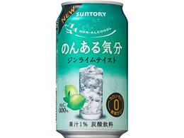 サントリー/のんある気分 ジンライムテイスト 350ml