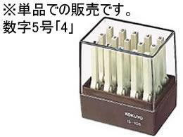 コクヨ/エンドレススタンプ補充用 数字5号「4」/IS-105-4