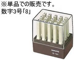コクヨ/エンドレススタンプ補充用 数字3号「8」/IS-103-8