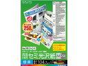 コクヨ/カラーレーザー用両面セミ光沢紙 A4 250枚/LBP-FH1815