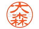 シヤチハタ/XL-11(大森)/XL1100532