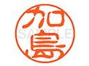 【お取り寄せ】シヤチハタ/XL-11(加島)/XL1100659