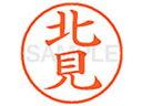 シヤチハタ/XL-9(北見)/XL900910