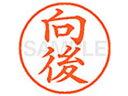 シヤチハタ/XL-9(向後)/XL901135