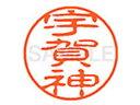 シヤチハタ/XL-11(宇賀神)/XL1100347