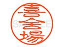 シヤチハタ/XL-11(喜舍場)/XL1102114