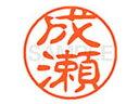 シヤチハタ/XL-11(成瀬)/XL1101567
