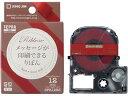 キングジム/PRO用テープカートリッジりぼん 12mm レッド/金文字
