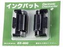 ニッポー/EX-800専用パット 2個入