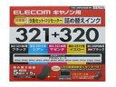 エレコム/キヤノン詰め替えインクセット リセッター付5回分/THC-MP640SETN