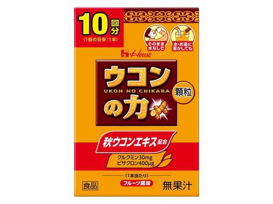 ハウスウェルネスフーズ/ウコンの力 顆粒 10本入