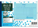 ヒサゴ / めくりやすい伝票 納品書 B6ヨコ 3枚複写 / BS01023P