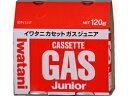 岩谷産業/カセットガス ジュニア2P/CB-JR-120P...