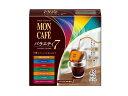 片岡物産/ドリップコーヒー モンカフェ バラエティセブン45P/035013