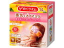 KAO/めぐりズム蒸気でホットアイマスク 完熟ゆずの香り 14枚