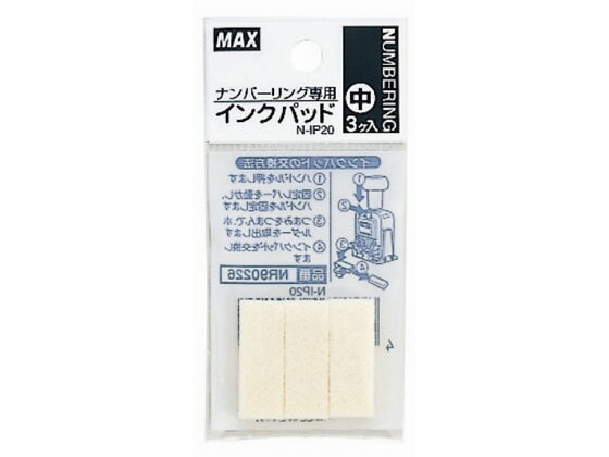 マックス/ナンバリング専用インクパッド(中)N-IP20 3個入/NR90226