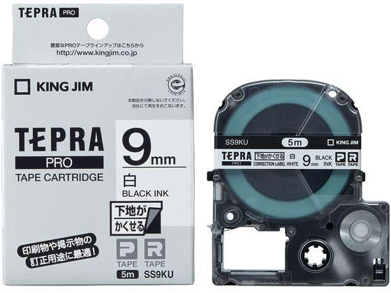 キングジム/テプラPRO用テープ 9mm 白 黒文字/SS9KU