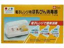 レック/DC電子レンジ用ほ乳びん消毒器/T-214
