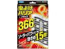 フマキラー/虫よけバリアブラック366日...