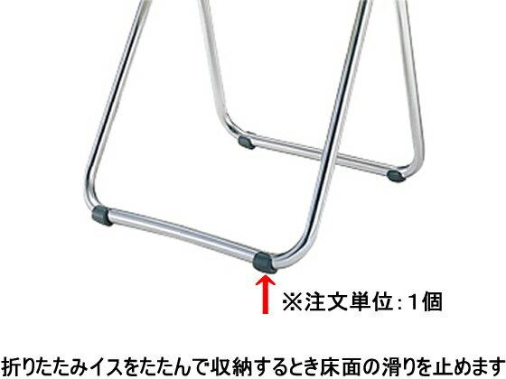 コクヨ/折りたたみイス用滑り止め φ19.1用/A-CF1