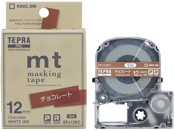 キングジム/PRO用マスキングテープ 12mm チョコレート/白文字
