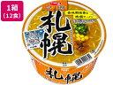サンヨー食品/サッポロ一番 旅麺 札幌 味噌ラーメン 12食...