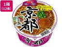 サンヨー食品/サッポロ一番 旅麺 京都 背脂醤油ラーメン 8...
