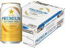 サッポロビール/サッポロ プレミアム アルコールフリー 350ml 24缶の画像