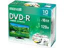 マクセル/録画用DVD-R 1回録画4.7GB 16倍速 CPRM対応 10枚