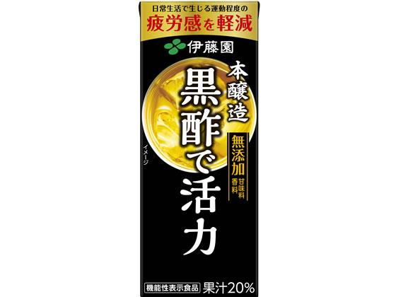 伊藤園/黒酢で活性 200ml