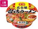 ヤマダイ/凄麺 名古屋台湾ラーメン 12食