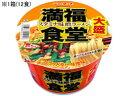 ヤマダイ/満福食堂 スタミナ味噌ラーメン 133g×12食
