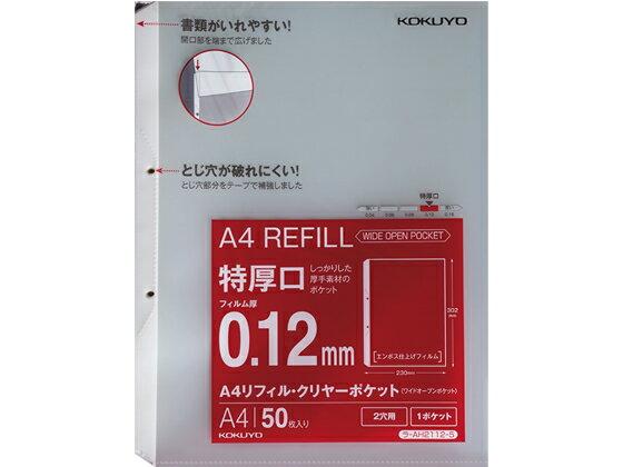 コクヨ/A4リフィル ワイドオープンポケット 2穴 特厚口 50枚