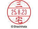 シヤチハタ/データーネームEX12号マスター部既製 三宅 /XGL-12M-1857