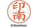 【お取り寄せ】シヤチハタ/ネームペン用ネーム シルバー 既製 印南/X-GPS-0342