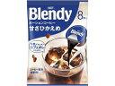 ショッピングポーション AGF/ブレンディ ポーションコーヒー 甘さひかえめ 8個