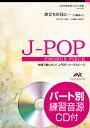 旅立ちの日に… 川嶋あい 女声3部合唱ピアノ伴奏ELEVATO MUSIC ENTERTAINMENT<エレヴァートミュージックエンターテイメント  合唱J-POP EME-C6056>
