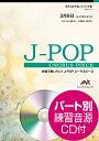 3月9日 レミオロメン 混声3部合唱ピアノ伴奏ELEVATO MUSIC ENTERTAINMENT<エレヴァートミュージックエンターテイメント  合唱J-POP EMG3-0013>