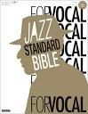 リットーミュージック ジャズ・スタンダード・バイブル FOR VOCAL〜ヴォーカリストのためのセッション定番123曲