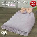 【送料無料】My Lounge Sofa/Lavender Stripes Cover マイ・ラウンジ・ソファ用着せ替えカバー(ラベンダー・ストライプ) louisdog  ルイスドッグ ペット ペット用品 ソファ ベッド セレブ 犬用品 小型犬 中型犬