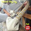 【送料無料】Splendid Sling Bag(Petit) スブレンディッド スリング バッグ(プチサイズ) louisdog ルイスドッグ ペット ペット用品 犬用品 小型犬 中型犬 キャリーバッグ セレブ