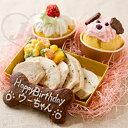 (★)バースデーセット 名前/メッセージ♪【犬用/チキン/誕生日/パーティ/ご褒美】