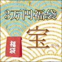 3万円福袋・宝セット