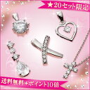 It is a present gift five points of cue BIC zirconia pendant necklace sets [free shipping] [targeted for review CP] [smtb-m] [easy  _ packing choice] [19,800 yen 75% OFF] [20 sets-limited]