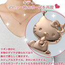 It is a present gift money of hello kitty Shin pull pose pendant necklace K10 pink gold 10 Hello Kitty Hello Kitty Kitty goods accessories [free shipping] [targeted for review CP] [smtb-m] [easy ギフ _ packing choice]