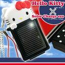 【防災用品・防災グッズ・地震対策】キティの太陽充電器ソーラーチャージeco携帯ストラップ【HELLO KITTYVer.】 【楽ギフ_包装選択】10P22Jul11